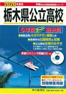 栃木県公立高校(2020年度用)