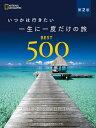 いつかは行きたい 一生に一度だけの旅 BEST500 第2版 [ ナショナル ジオグラフィック ]