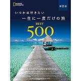 いつかは行きたい一生に一度だけの旅BEST 500第2版