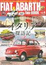FIAT & ABARTH fan-BOOK(vol.4) フィアット&アバルトをもっと楽しむためのラテン系カ (CARTOP MOOK)