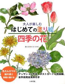 大人が楽しむはじめての塗り絵四季の花 [ おくださがこ ]