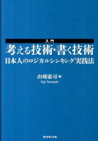 入門考える技術・書く技術 日本人のロジカルシンキング実践法 [ 山崎康司 ]