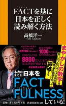 FACTを基に日本を正しく読み解く方法