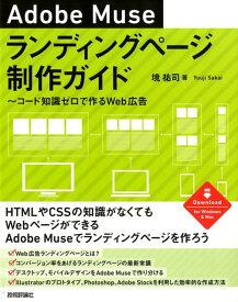 Adobe Museランディングページ制作ガイド コード知識ゼロで作るWeb広告 [ 境祐司 ]