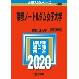 京都ノートルダム女子大学(2020) (大学入試シリーズ)
