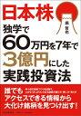 日本株 独学で60万円を7年で3億円にした実践投資法 [ 堀哲也 ]
