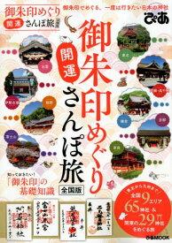 御朱印めぐり開運さんぽ旅全国版 御朱印でめぐる、一度は行きたい日本の神社 (ぴあMOOK)