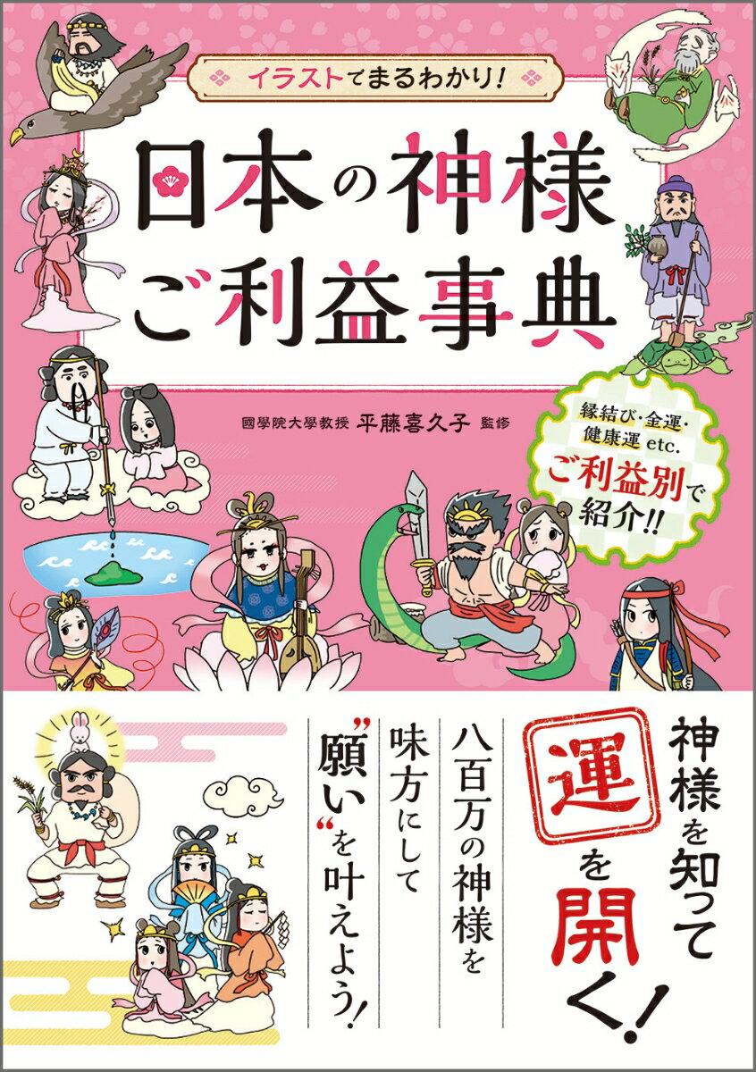日本の神様ご利益事典 イラストでまるわかり! [ 平藤喜久子 ]