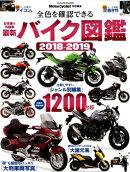 最新バイク図鑑(2018-2019)