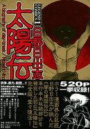 【バーゲン本】太陽伝 レジェンドコミックシリーズ1