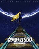 銀河鉄道999 劇場版Blu-ray Disc Box【Blu-rayDisc Video】(初回生産限定)