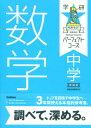 中学数学〔新装版〕 (学研パーフェクトコース) [ 学研プラス ]