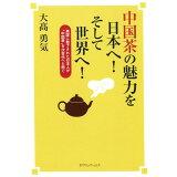 中国茶の魅力を日本へ!そして世界へ!