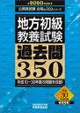 地方初級 教養試験 過去問350[2020年度版] 公務員試験 合格の350シリーズ [ 資格試験研究会 ]
