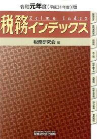 税務インデックス(令和元年度版) [ 税務研究会 ]