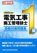1級電気工事施工管理技士受験対策問題集(2017年版)