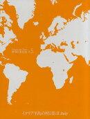 世界の村と街(#5)改訂新版