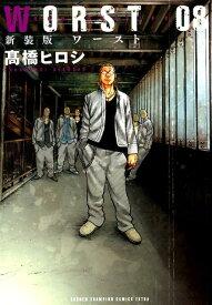 WORST(08)新装版 (少年チャンピオンコミックス エクストラ) [ 高橋ヒロシ ]