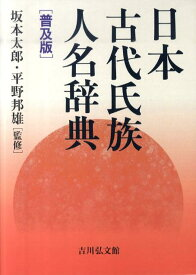 日本古代氏族人名辞典普及版 [ 坂本太郎 ]