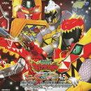 獣電戦隊キョウリュウジャー オリジナルサウンドトラック 聴いておどろけ!ブレイブサウンズ4&5