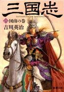 三国志(8(図南の巻))