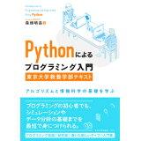 Pythonによるプログラミング入門 東京大学教養学部テキスト