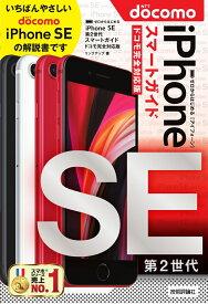 ゼロからはじめる iPhone SE 第2世代 スマートガイド ドコモ完全対応版 [ リンクアップ ]