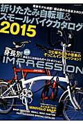 折りたたみ自転車&スモールバイクカタログ(2015)