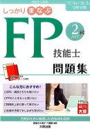 しっかりまなぶFP技能士2級AFP問題集('17〜'18受検対策)