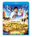 カンフー・ヨガ スペシャル・プライス【Blu-ray】