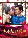 太子妃狂想曲 COMPLETE DVD-BOX [ チャン・ティエンアイ[張天愛] ]