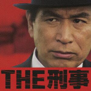 THE刑事☆究極の刑事ドラマ・テーマ集 [ シエナ・ウインド・オーケストラ ]