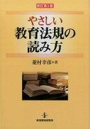 やさしい教育法規の読み方新訂第5版