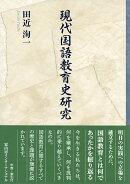 現代国語教育史研究