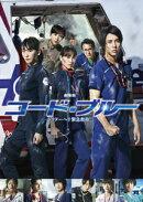 劇場版コード・ブルー -ドクターヘリ緊急救命ー DVD豪華版