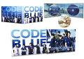 【予約】劇場版コード・ブルー -ドクターヘリ緊急救命ー DVD豪華版