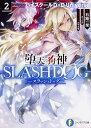 堕天の狗神 -SLASHDOG- 2 ハイスクールD×D Universe (ファンタジア文庫) [ 石踏 一榮 ]