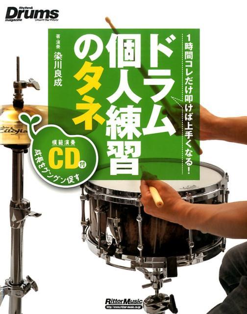 ドラム個人練習のタネ 1時間コレだけ叩けば上手くなる! [ 染川良成 ]