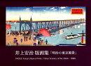 井上安治版画集「明治の東京風景」