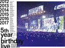 5th YEAR BIRTHDAY LIVE 2017.2.20-22 SAITAMA SUPER ARENA(完全生産限定盤)【Blu-ray】 [ 乃木坂4...