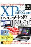 XPからの乗り換え最終便!パソコンの引っ越し完全ガイド (アスキームック)