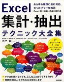 Excel集計・抽出テクニック大全集