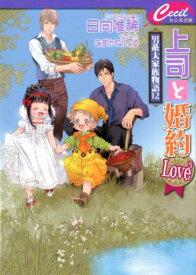 上司と婚約Love5 男系大家族物語 12 (セシル文庫) [ 日向唯稀 ]