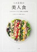 【謝恩価格本】ミス日本の美人食