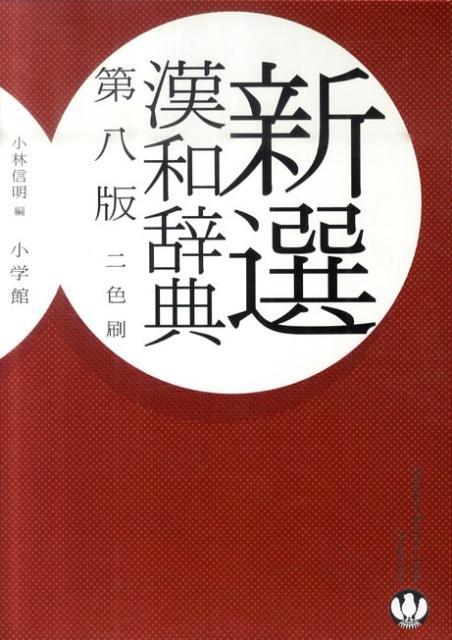 新選漢和辞典第8版 2色刷 [ 小林信明 ]