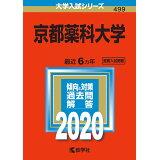 京都薬科大学(2020) (大学入試シリーズ)