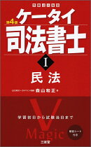 ケータイ司法書士1 第4版