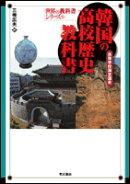 韓国の高校歴史教科書