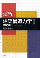 演習建築構造力学(1(静定編))