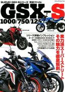 SUZUKI GSX-Sシリーズ完全ファイル